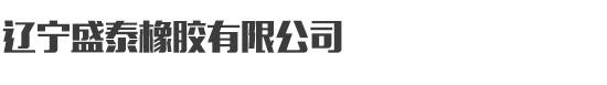 辽宁盛泰橡胶有限公司
